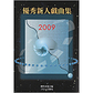 表紙:優秀新人戯曲集2009