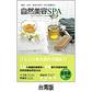 表紙:キッチンでつくる自然化粧品 エステ&スパ