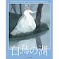 表紙:白鳥の湖