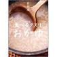 表紙:食べるクスリ おかゆ
