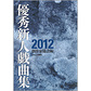 表紙:優秀新人戯曲集2012
