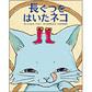 表紙:長ぐつをはいたネコ