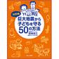 表紙:決定版 巨大地震から子どもを守る50の方法
