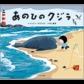 表紙:あのひのクジラ
