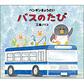 表紙:ペンギンきょうだい バスのたび