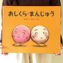 表紙:【大型絵本】おしくら・まんじゅう