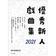 表紙:優秀新人戯曲集2021