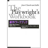 表紙:劇作ワークブック 戯曲の書き方を学ぶ13のレッスン