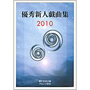 表紙:優秀新人戯曲集2010