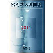 表紙:優秀新人戯曲集2011