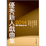 表紙:優秀新人戯曲集2014