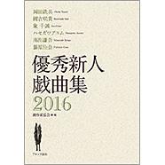表紙:優秀新人戯曲集2016