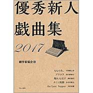 表紙:優秀新人戯曲集2017