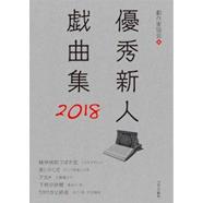 表紙:優秀新人戯曲集2018