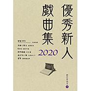 表紙:優秀新人戯曲集2020
