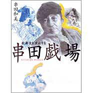 表紙:串田戯場
