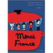 表紙:メルシーフランス