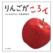 表紙:りんごが ころん