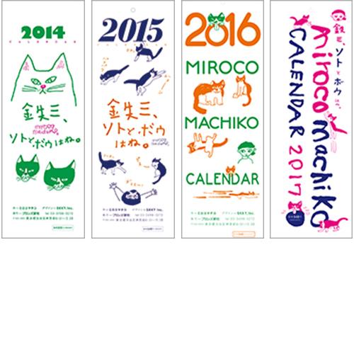 中身の見開き:ミロコマチコカレンダーセット 2014年―2017年【限定販売】
