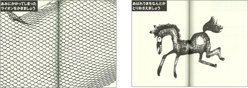 中身の見開き:らくがき絵本PART2