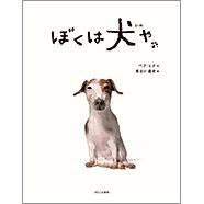 表紙:ぼくは犬や