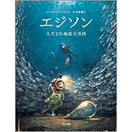 表紙:エジソン ネズミの海底大冒険