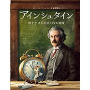 表紙:アインシュタイン 時をかけるネズミの大冒険