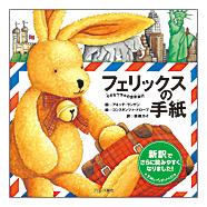 表紙:フェリックスの手紙 小さなウサギの世界旅行