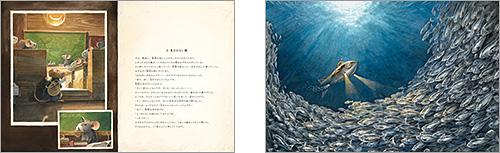 中身の見開き:エジソン ネズミの海底大冒険