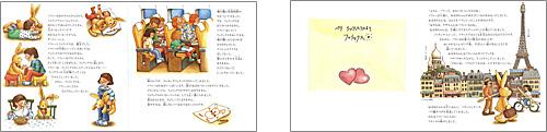 中身の見開き:フェリックスの手紙 小さなウサギの世界旅行
