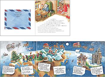 中身の見開き:フェリックスの手紙4 サンタクロースとクリスマス旅行