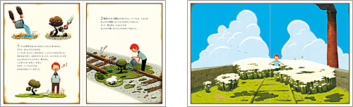中身の見開き:ふしぎなガーデン 知りたがりやの少年と庭