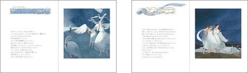 中身の見開き:白鳥の湖