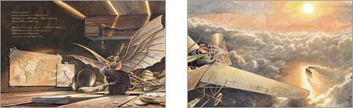 中身の見開き:リンドバーグ 空飛ぶネズミの大冒険