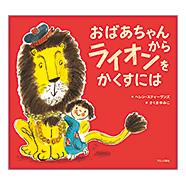 表紙:おばあちゃんから ライオンをかくすには