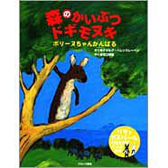 表紙:森のかいぶつドギモヌキ
