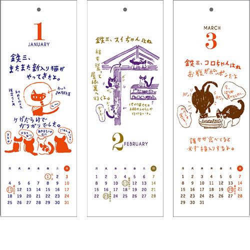 中身の見開き:2021年カレンダー「鉄三、うちの猫たちはね。」