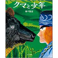表紙:クマと少年