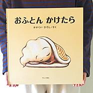 表紙:【大型絵本】おふとんかけたら