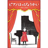 表紙:ピアノはっぴょうかい