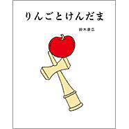 表紙:りんごとけんだま