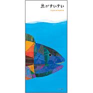 表紙:魚がすいすい