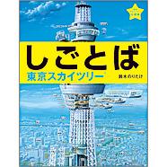 表紙:しごとば 東京スカイツリー