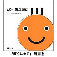 表紙:三浦太郎のファーストブックシリーズ