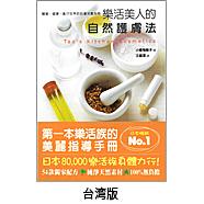 表紙:キッチンでつくる自然化粧品
