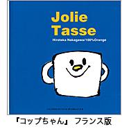 表紙:中川ひろたか&100%ORANGEファーストブックシリーズ