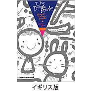 表紙:らくがき絵本 五味太郎50%