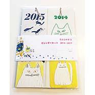 表紙:ミロコマチコカレンダーセット 2014年―2017年【限定販売】