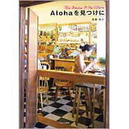 表紙:Alohaを見つけに