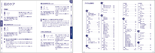 中身の見開き:決定版 重曹大事典